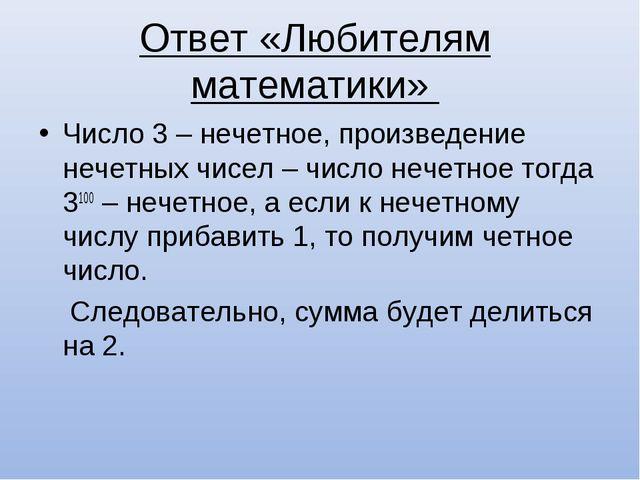 Ответ «Любителям математики» Число 3 – нечетное, произведение нечетных чисел...