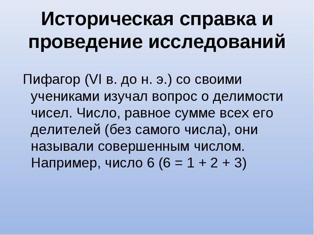 Историческая справка и проведение исследований Пифагор (VI в. до н. э.) со св...