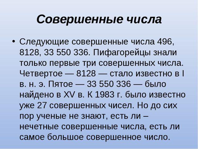 Совершенные числа Следующие совершенные числа 496, 8128, 33 550 336. Пифагоре...