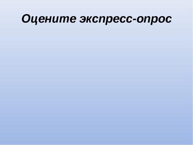 Оцените экспресс-опрос