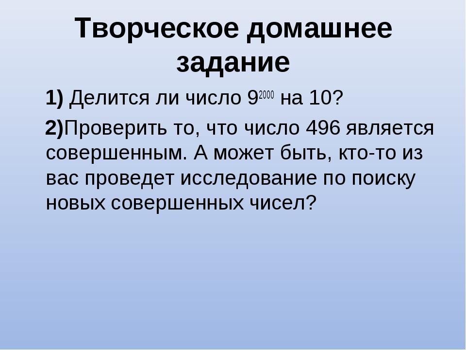 Творческое домашнее задание 1) Делится ли число 92000 на 10? 2)Проверить то,...