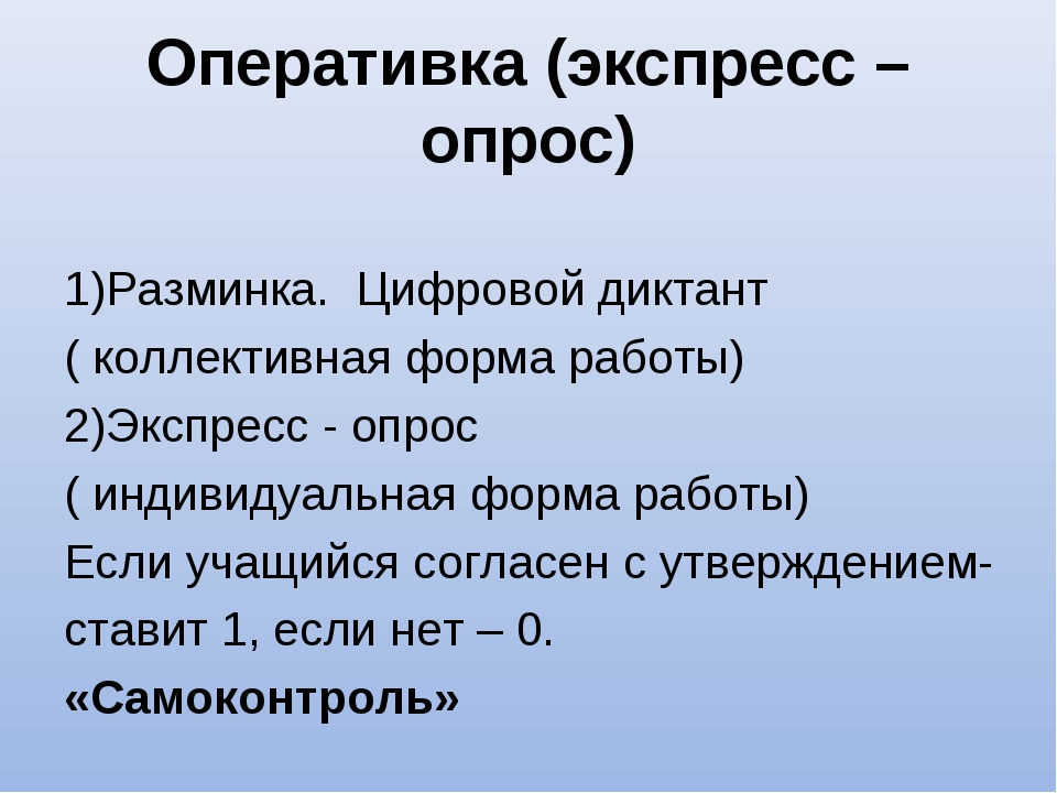 Оперативка (экспресс – опрос) Разминка. Цифровой диктант ( коллективная форма...
