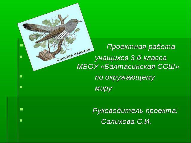Проектная работа учащихся 3-б класса МБОУ «Балтасинская СОШ» по окружающ...