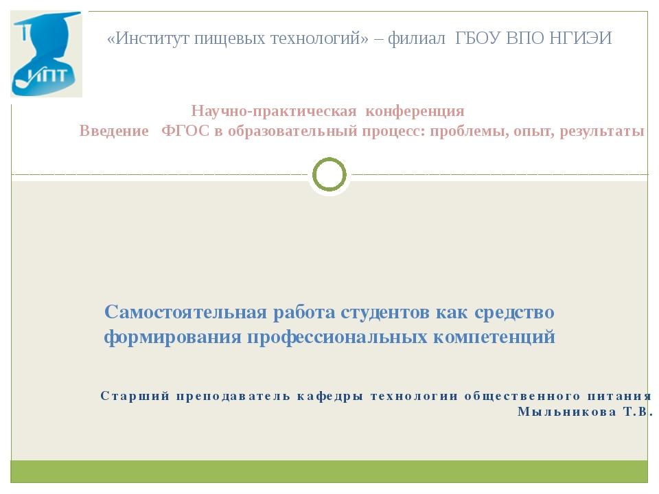 Старший преподаватель кафедры технологии общественного питания Мыльникова Т.В...