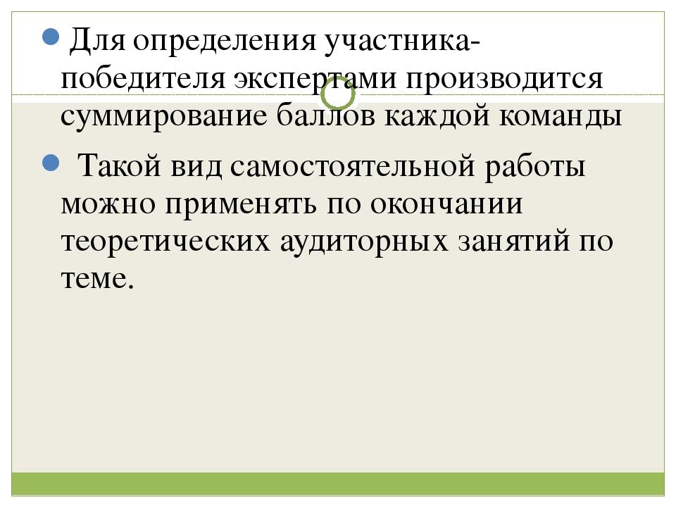 Для определения участника-победителя экспертами производится суммирование бал...