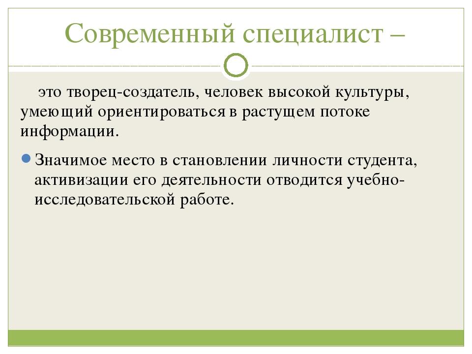 Современный специалист – это творец-создатель, человек высокой культуры, уме...