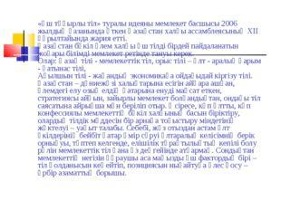 «Үш тұғырлы тіл» туралы идеяны мемлекет басшысы 2006 жылдың қазанында өткен Қ