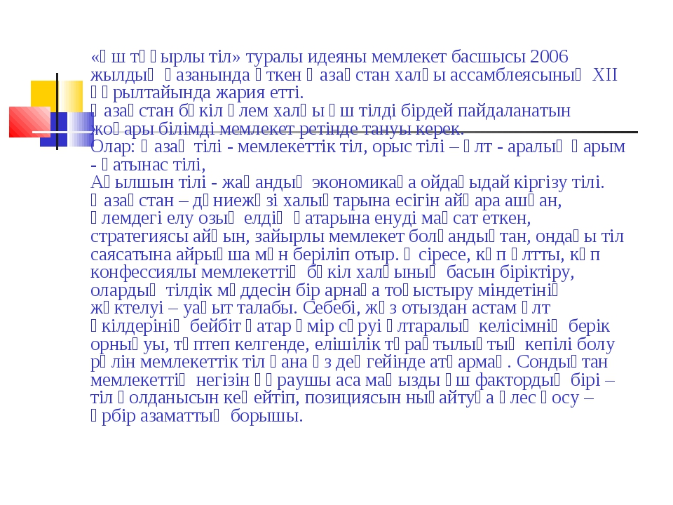 «Үш тұғырлы тіл» туралы идеяны мемлекет басшысы 2006 жылдың қазанында өткен Қ...