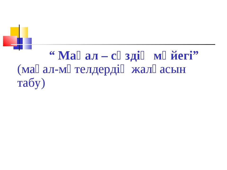 """"""" Мақал – сөздің мәйегі"""" (мақал-мәтелдердің жалғасын табу)"""
