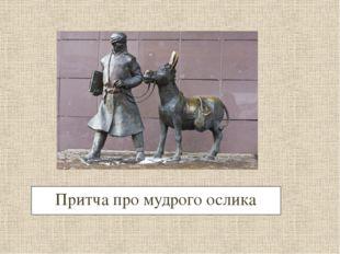 Притча про мудрого ослика