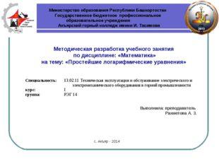 Министерство образования Республики Башкортостан Государственное бюджетное пр