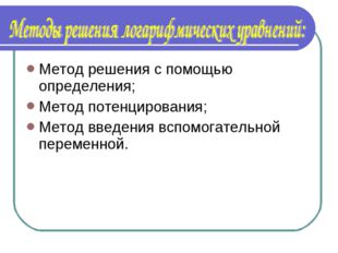 Метод решения с помощью определения; Метод потенцирования; Метод введения всп