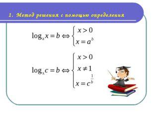 1. Метод решения с помощью определения