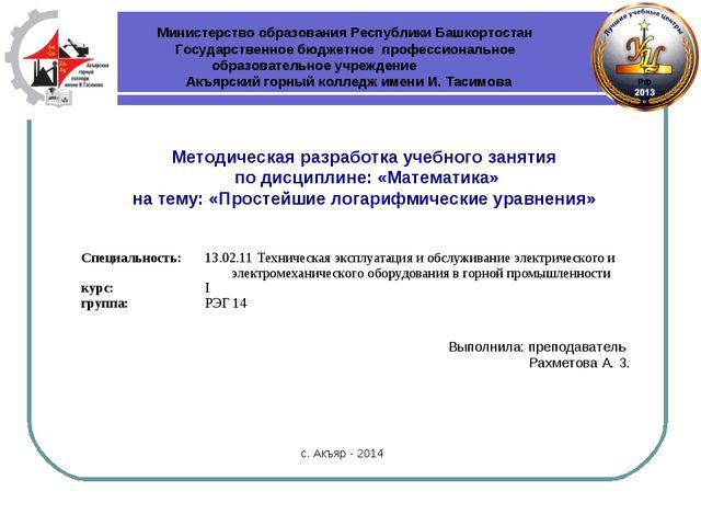 Министерство образования Республики Башкортостан Государственное бюджетное пр...