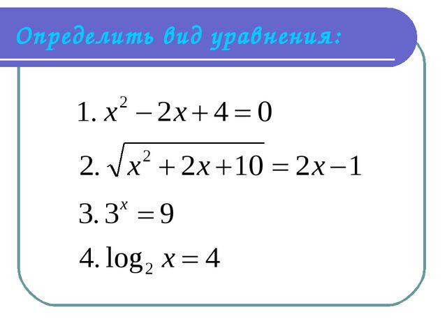 Определить вид уравнения: