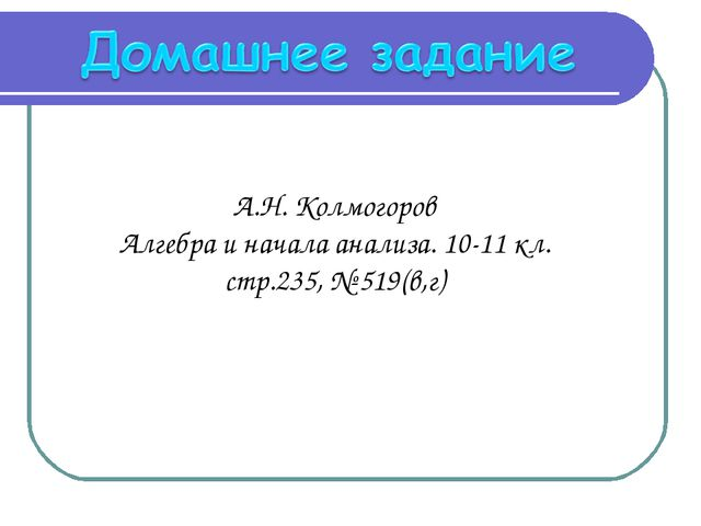 А.Н. Колмогоров Алгебра и начала анализа. 10-11 кл. стр.235, № 519(в,г)