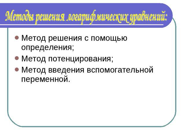 Метод решения с помощью определения; Метод потенцирования; Метод введения всп...