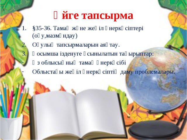 Үйге тапсырма §35-36. Тамақ және жеңіл өнеркәсіптері (оқу,мазмұндау) Оқулық т...