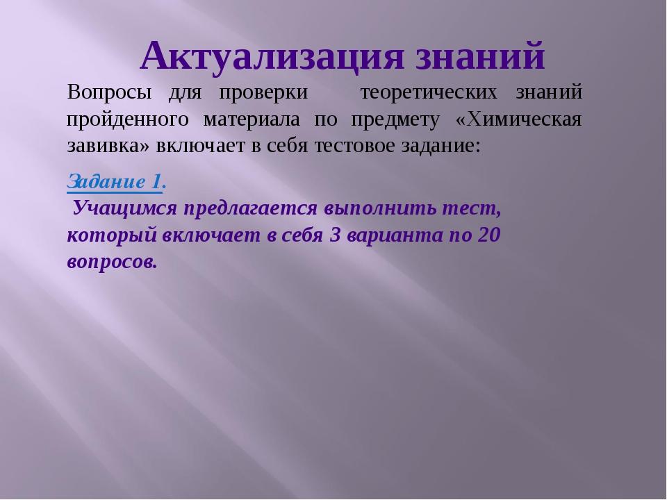 Актуализация знаний Вопросы для проверки теоретических знаний пройденного ма...