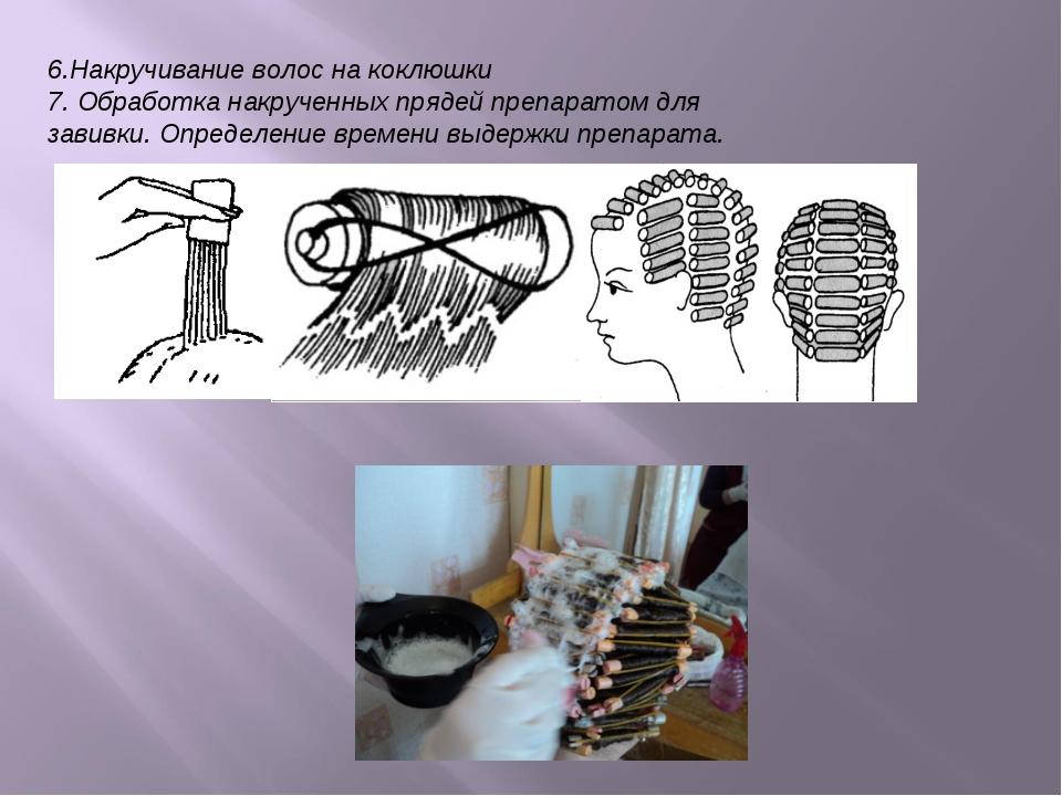 6.Накручивание волос на коклюшки 7. Обработка накрученных прядей препаратом д...