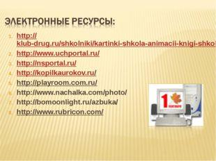 http://klub-drug.ru/shkolniki/kartinki-shkola-animacii-knigi-shkolnye.html ht