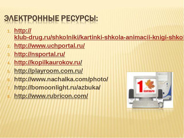http://klub-drug.ru/shkolniki/kartinki-shkola-animacii-knigi-shkolnye.html ht...