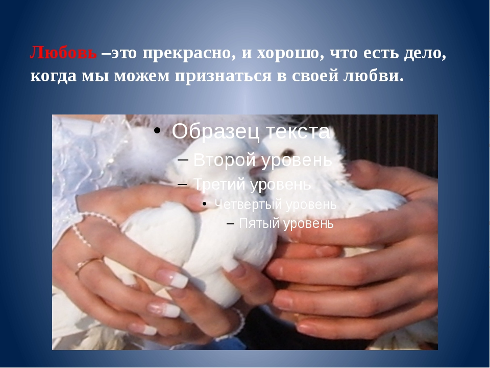 Любовь –это прекрасно, и хорошо, что есть дело, когда мы можем признаться в с...