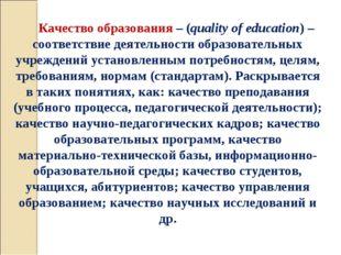 Качество образования – (quality of education) – соответствие деятельности обр