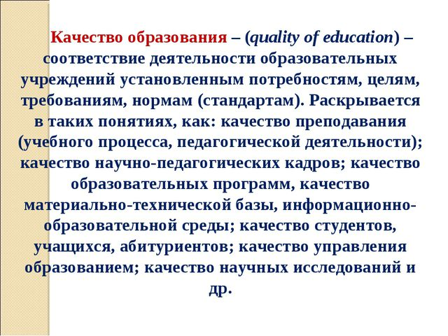 Качество образования – (quality of education) – соответствие деятельности обр...