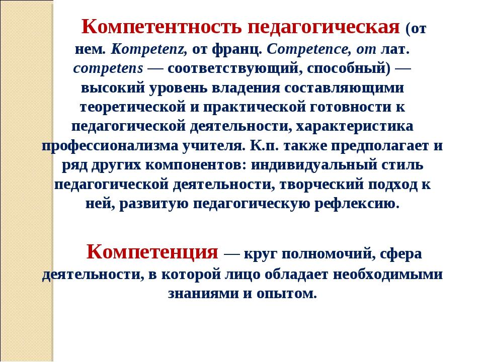 Компетентность педагогическая (от нем. Kompetenz, от франц. Competence, от ла...