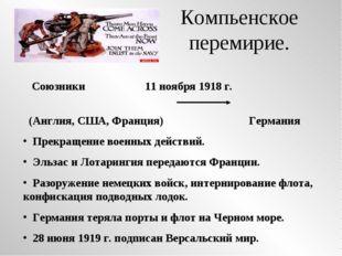 Компьенское перемирие. Союзники 11 ноября 1918 г. (Англия, США, Франция) Герм