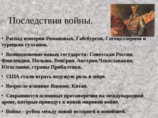 Последствия войны. Последствия войны. Распад империи Романовых, Габсбургов, Г