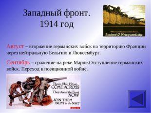 Западный фронт. 1914 год Август – вторжение германских войск на территорию Фр