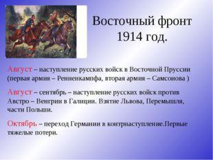 Восточный фронт 1914 год. Август – наступление русских войск в Восточной Прус