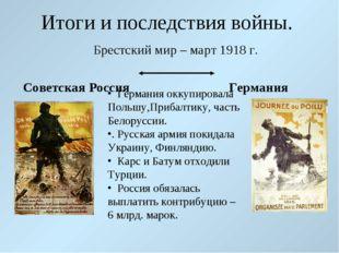 Итоги и последствия войны. Брестский мир – март 1918 г. Советская Россия Герм