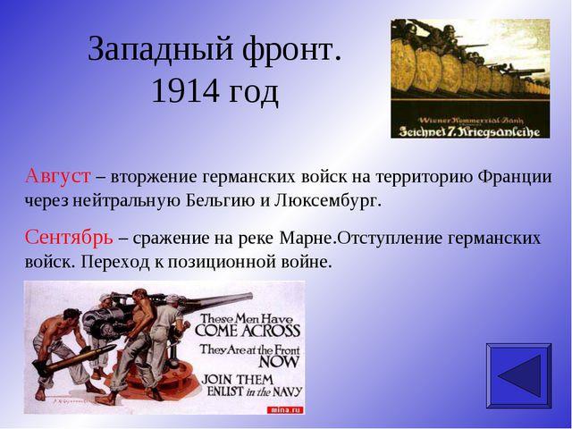 Западный фронт. 1914 год Август – вторжение германских войск на территорию Фр...