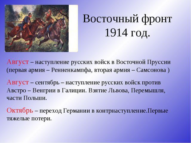 Восточный фронт 1914 год. Август – наступление русских войск в Восточной Прус...
