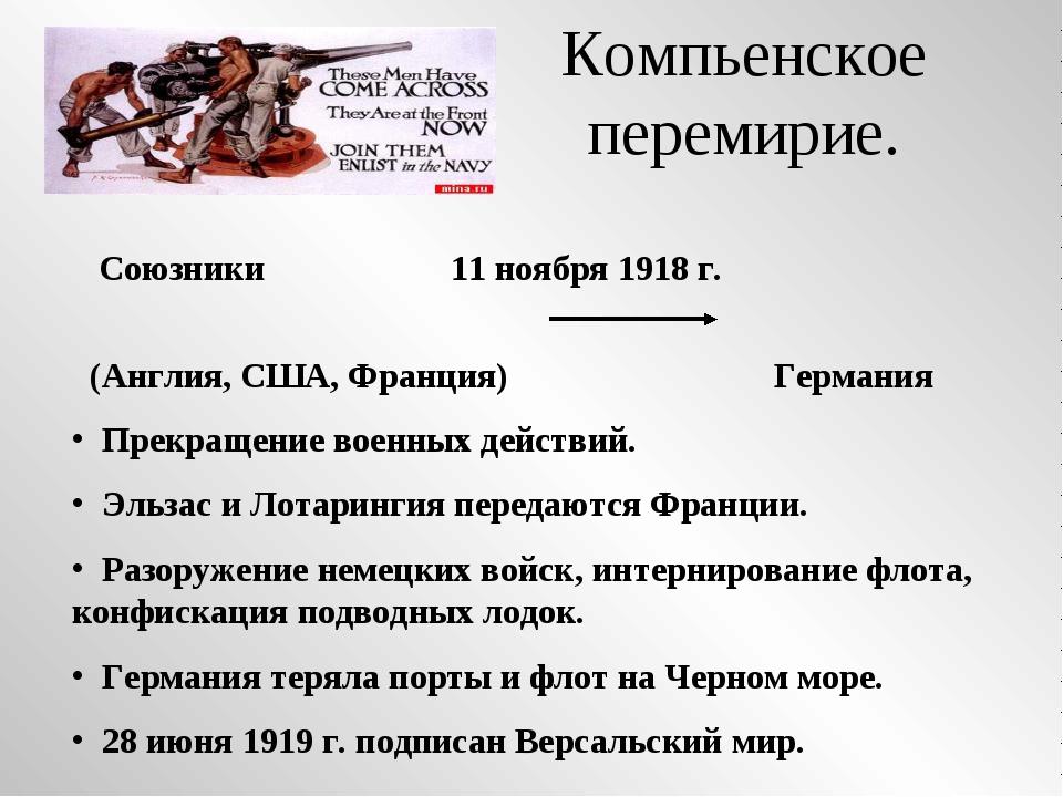 Компьенское перемирие. Союзники 11 ноября 1918 г. (Англия, США, Франция) Герм...