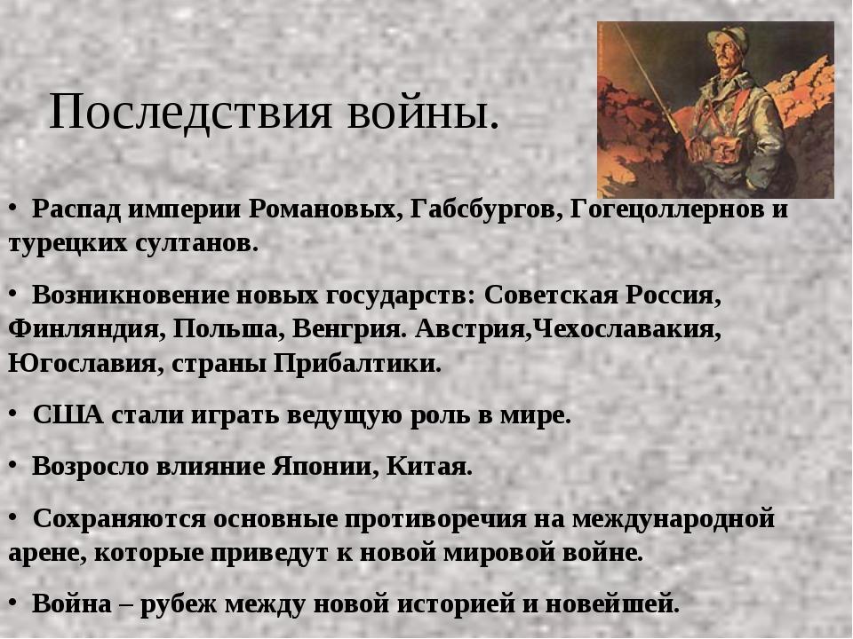 Последствия войны. Последствия войны. Распад империи Романовых, Габсбургов, Г...