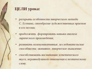 ЦЕЛИ урока: раскрыть особенности творческого метода С. Есенина, своеобразие х