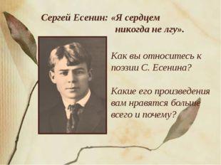 Как вы относитесь к поэзии С. Есенина? Какие его произведения вам нравятся бо