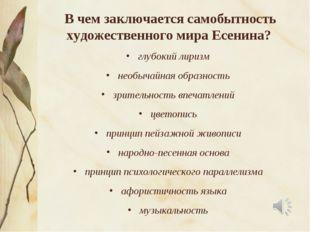 В чем заключается самобытность художественного мира Есенина? глубокий лиризм