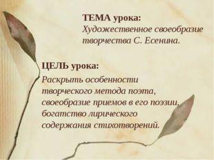 ТЕМА урока: Художественное своеобразие творчества С. Есенина. ЦЕЛЬ урока: Рас