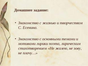 Домашнее задание: Знакомство с жизнью и творчеством С. Есенина. Знакомство с