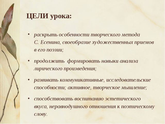 ЦЕЛИ урока: раскрыть особенности творческого метода С. Есенина, своеобразие х...