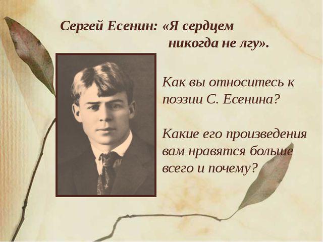 Как вы относитесь к поэзии С. Есенина? Какие его произведения вам нравятся бо...