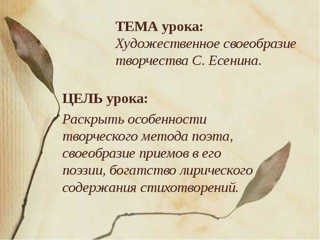 ТЕМА урока: Художественное своеобразие творчества С. Есенина. ЦЕЛЬ урока: Рас...
