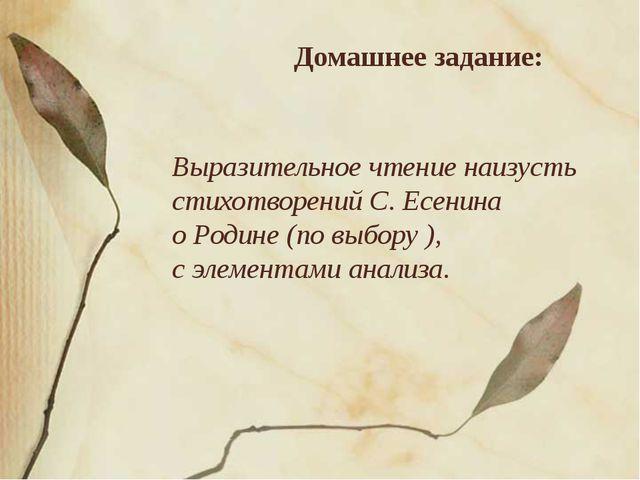 Домашнее задание: Выразительное чтение наизусть стихотворений С. Есенина о Ро...
