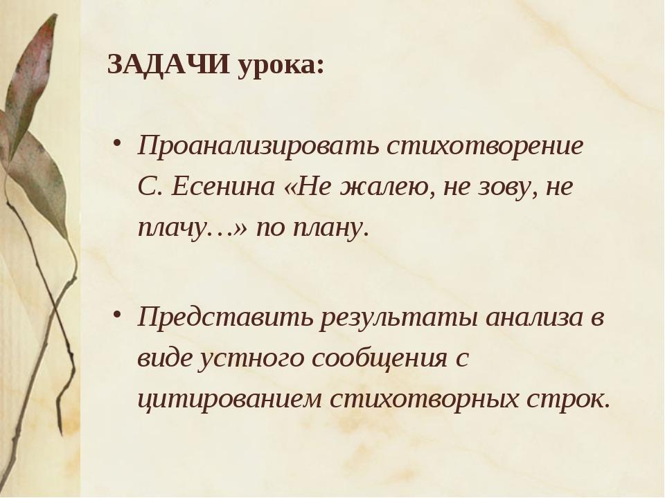 ЗАДАЧИ урока: Проанализировать стихотворение С. Есенина «Не жалею, не зову, н...