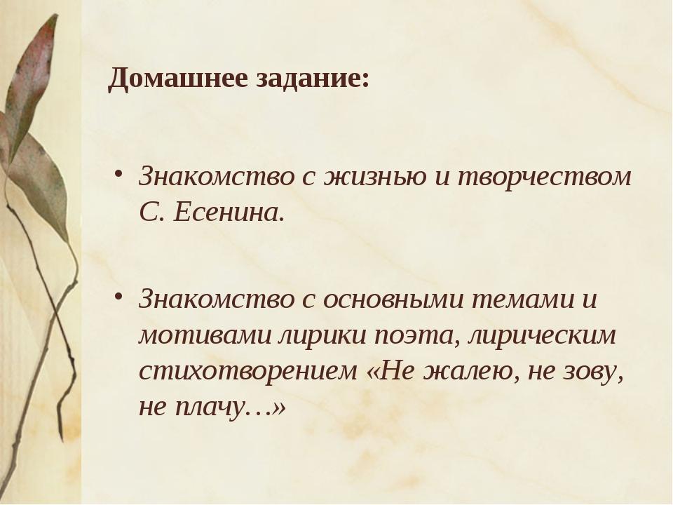 Домашнее задание: Знакомство с жизнью и творчеством С. Есенина. Знакомство с...